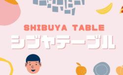 シブヤを中心とした食と人の魅力を発信する動画コンテンツ企画!