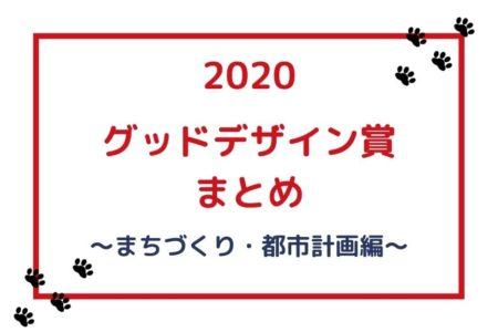 【まちづくり・都市計画編】2020年度グッドデザイン賞