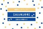 【2021年2月号】厳選ピックアップ!注目まち時事ネタ