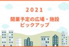 2021年に開業予定の広場や施設をご紹介!