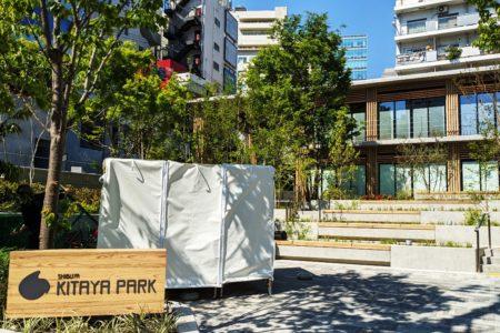 渋谷区初のPark-PFI公園!北谷公園の魅力とエリア連携