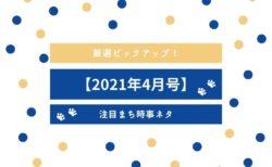 【2021年4月号】厳選ピックアップ!注目まち時事ネタ