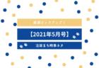 【2021年5月号】厳選ピックアップ!注目まち時事ネタ
