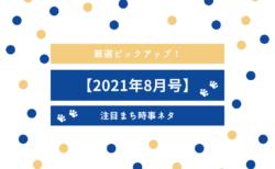 【2021年8月号】厳選ピックアップ!注目まち時事ネタ