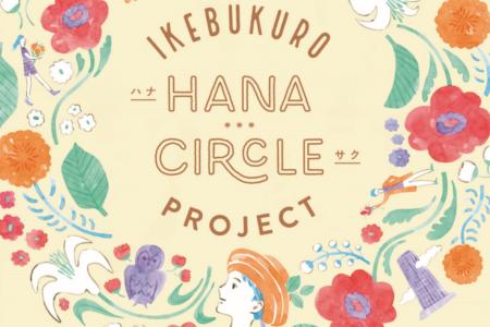 産官学一体で彩る、進化する池袋エリアIKEBUKURO HANA CIRCLE PROJECT(ハナサクプロジェクト)レポート