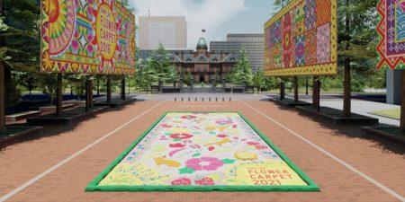 サッポロフラワーカーペット2021 Virtual Flower Carpet
